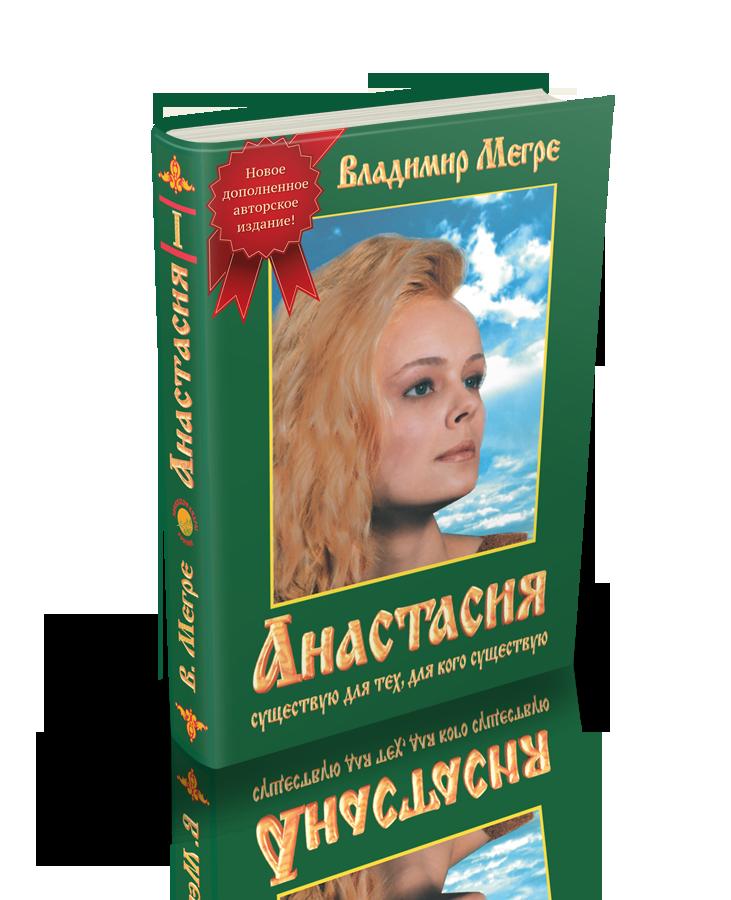 Звенящие кедры россии анастасия читать онлайн бесплатно