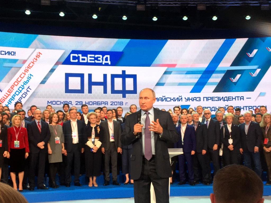 Впечатления от поездки на съезд ОНФ 29.11.2018 (2).JPG