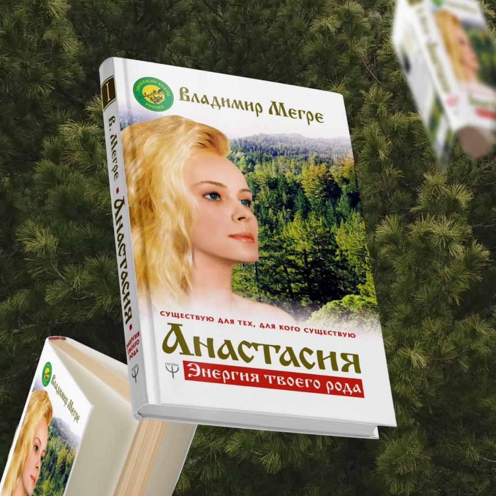 Открыт предзаказ на новую книгу Владимира Мегре.jpeg