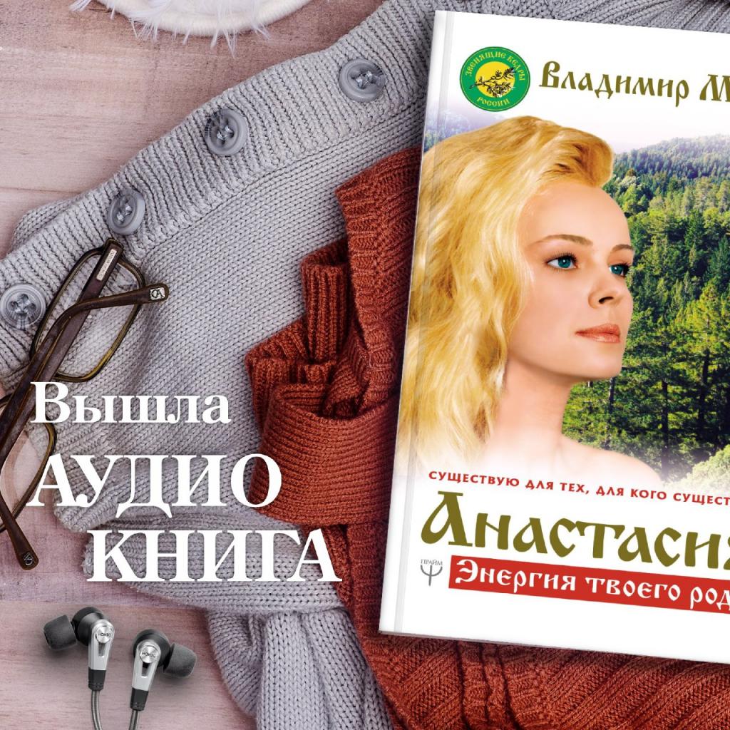 Вышла аудио-версия книги В.Мегре.png