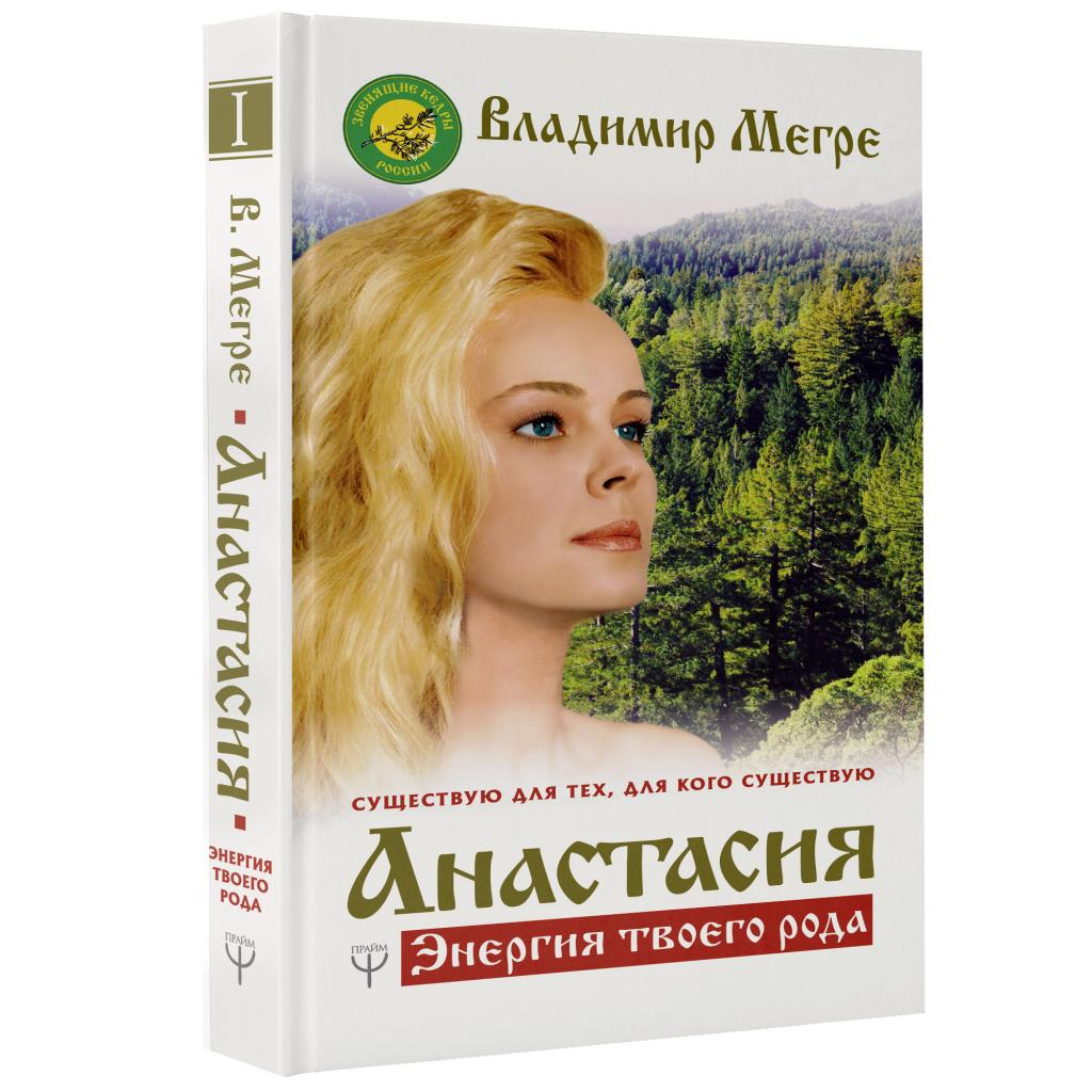 Анастасия. Энергия твоего рода на сайте megre.ru.png