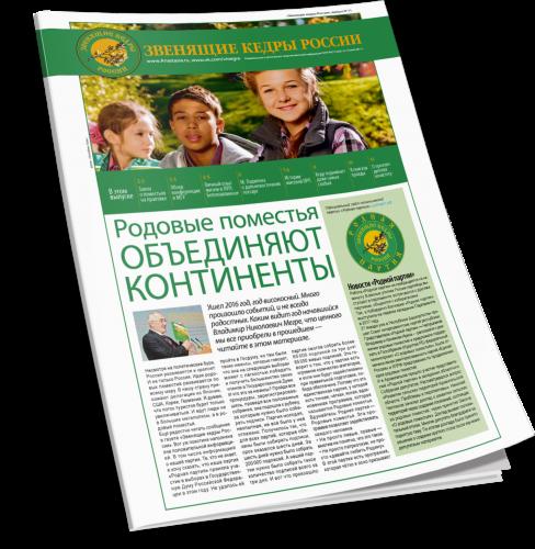 Газета ЗКР 11.png