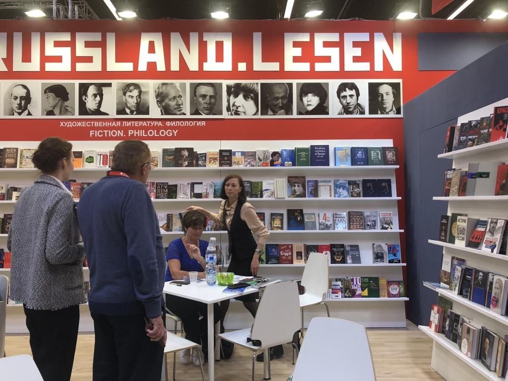 Франкфурт выставка 10.10.18 (26).JPG