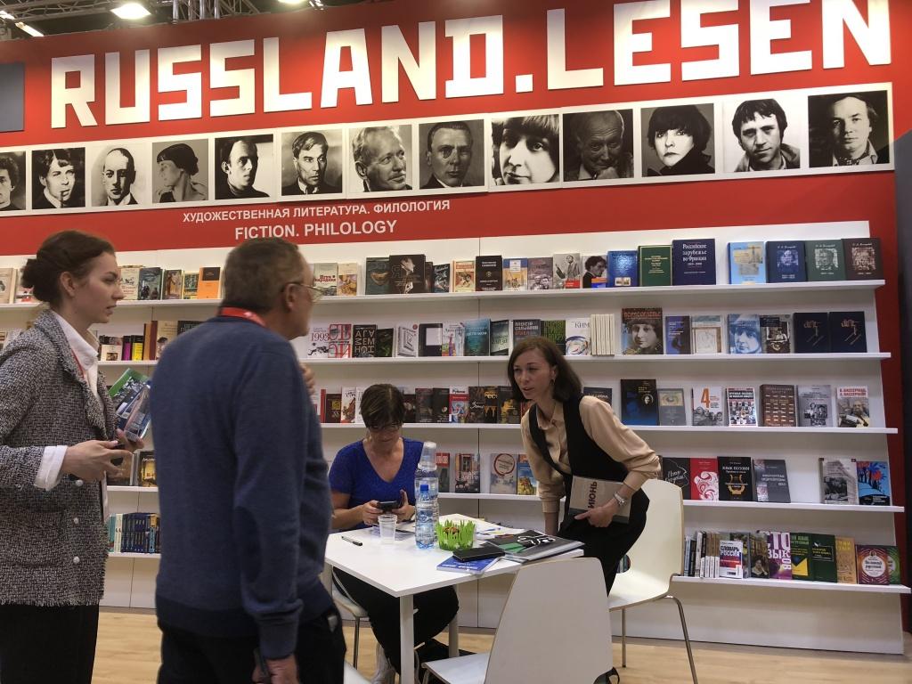 Франкфурт выставка 10.10.18 (27).JPG